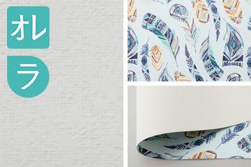 オリジナルデザインデザインを印刷できるオレフィン基材基材の壁紙「アラオリ」