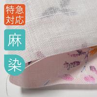 【特急7営業日】25リネンクロス(プリント巾108cm)
