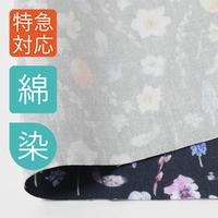 【特急7営業日】20/16オックス(染料・プリント巾108cm)