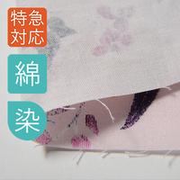 【特急7営業日】シーチング(プリント巾108cm)
